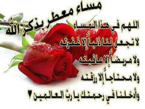 بالصور مساء معطر بذكر الله 20160908 59