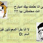 نكت مضحكة مصرية 2019