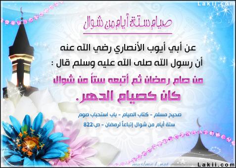بالصور صيام القضاء بدون نية 20160908 860