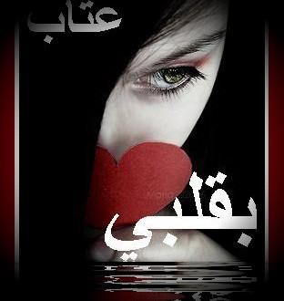 بالصور رسائل عتاب مصرية قوية 20160908 923