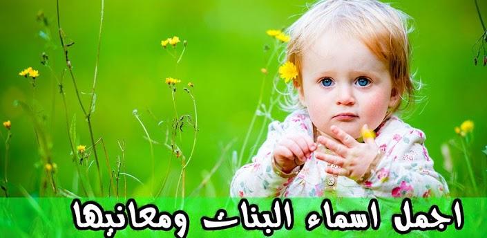 بالصور اسماء البنات الحلوى 20160908 942