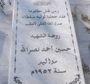 بالصور ماحكم وضع اسم الميت على القبر 20160909 1110 1 177x165