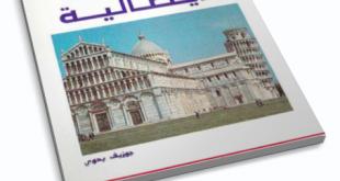 صور تعليم الايطالية بالصوت والصورة