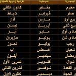 اشهر السنة بالعربي
