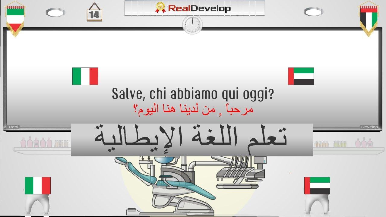 صورة تعليم الايطالية بالصوت والصورة