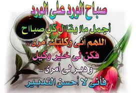 بالصور صباح الخير يالغالي صباح الورد والريحان 20160909 174