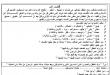 بالصور لغه عربية للصف الاول الثانوي ترم تاني 20160909 214 1 110x75