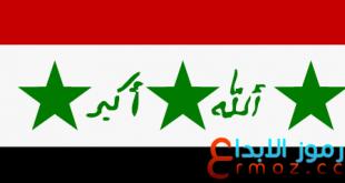 تردد قناة طيور العراق