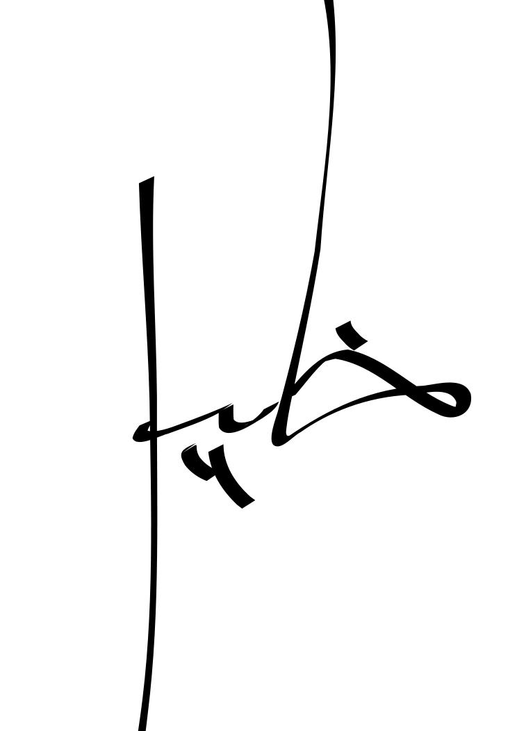بالصور اضافة خطوط عربية 20160909 326