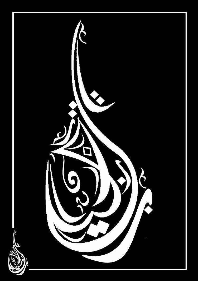 بالصور اضافة خطوط عربية 20160909 3363