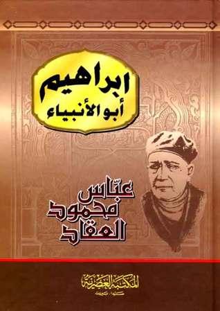 بالصور من هو ابو الانبياء عليهم السلام؟ 20160909 343