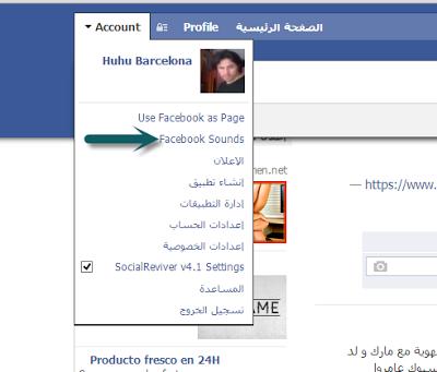 صور تغيير اصوات الاشعارات الفيس بوك للكمبيوتر