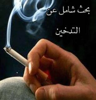 صور بحث حول التدخين والمخدرات