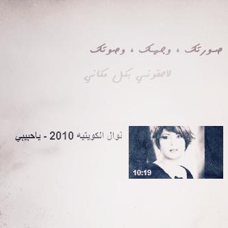 بالصور رمزيات وخلفيات نوال الكويتية 2019 20160909 4565