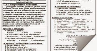 كلمات الوحدة الاولى لغة فرنسية 1ثانوى ترم1