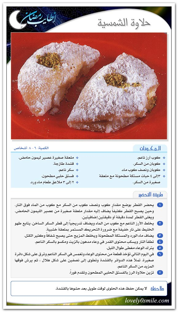 صور اروع حلويات رمضان