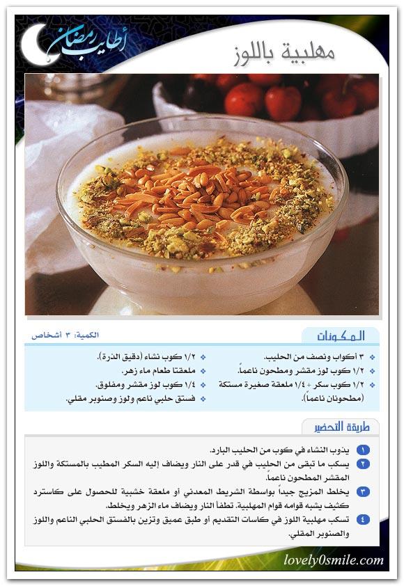 بالصور اروع حلويات رمضان 20160909 561