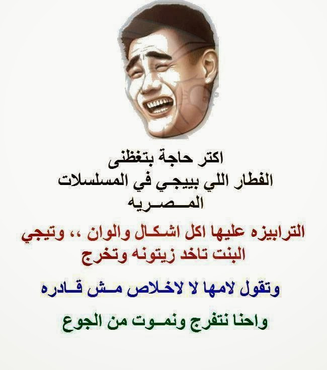 صور نكات عراقية تحشيش
