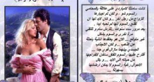 روايات مترجمة رومانسية