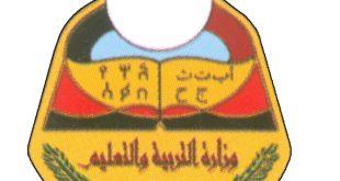 موقع وزارة التربية والتعليم اليمنية