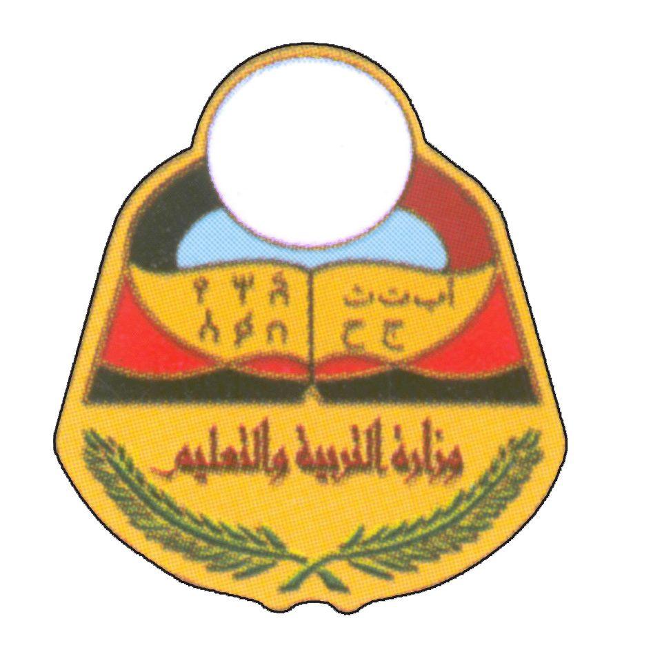 صور موقع وزارة التربية والتعليم اليمنية