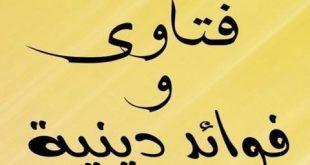 الاحتلام بعد الفجر في رمضان