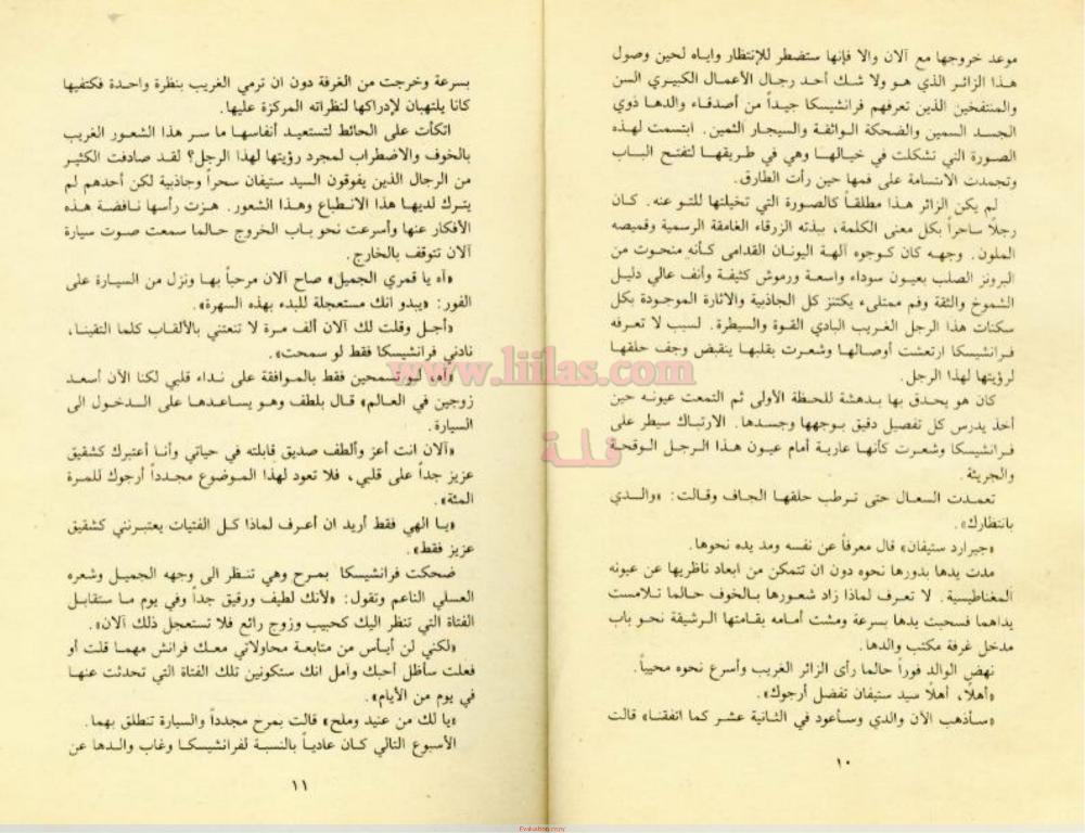 بالصور رواية غادة هل سيطرق الحب بابك 20160910 1326