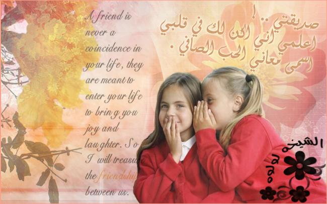 صور موضوع تعبير عن الصداقة