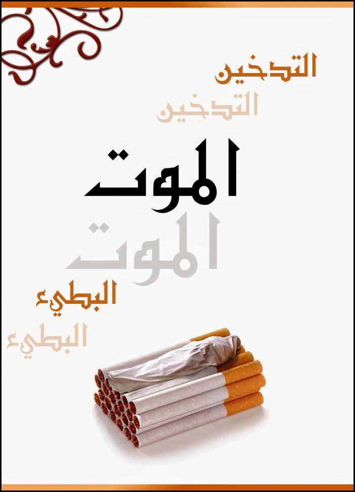 بالصور موضوع تعبير عن التدخين 20160910 1447