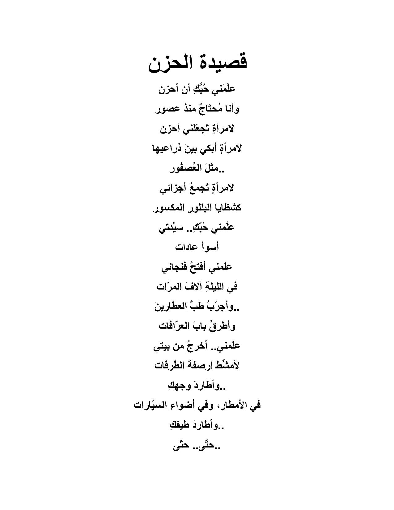 بالصور قصائد الحزن قصيدة الحزن 20160910 184