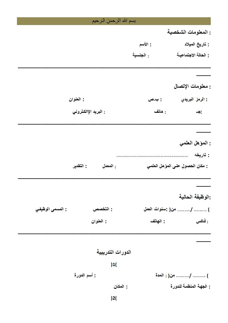 سيرة ذاتية بالعربية pdf