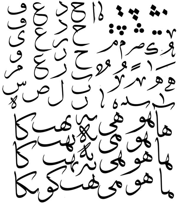 حروف عربية للفوتوشوب اجمل جديد