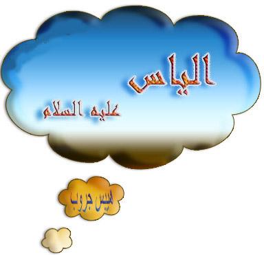 صور الياس اسم مسلم