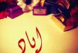 صور ما معني اسم اياد