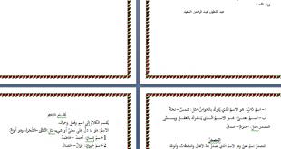 بالصور قواعد اللغة العربية doc 20160910 463 1 310x165