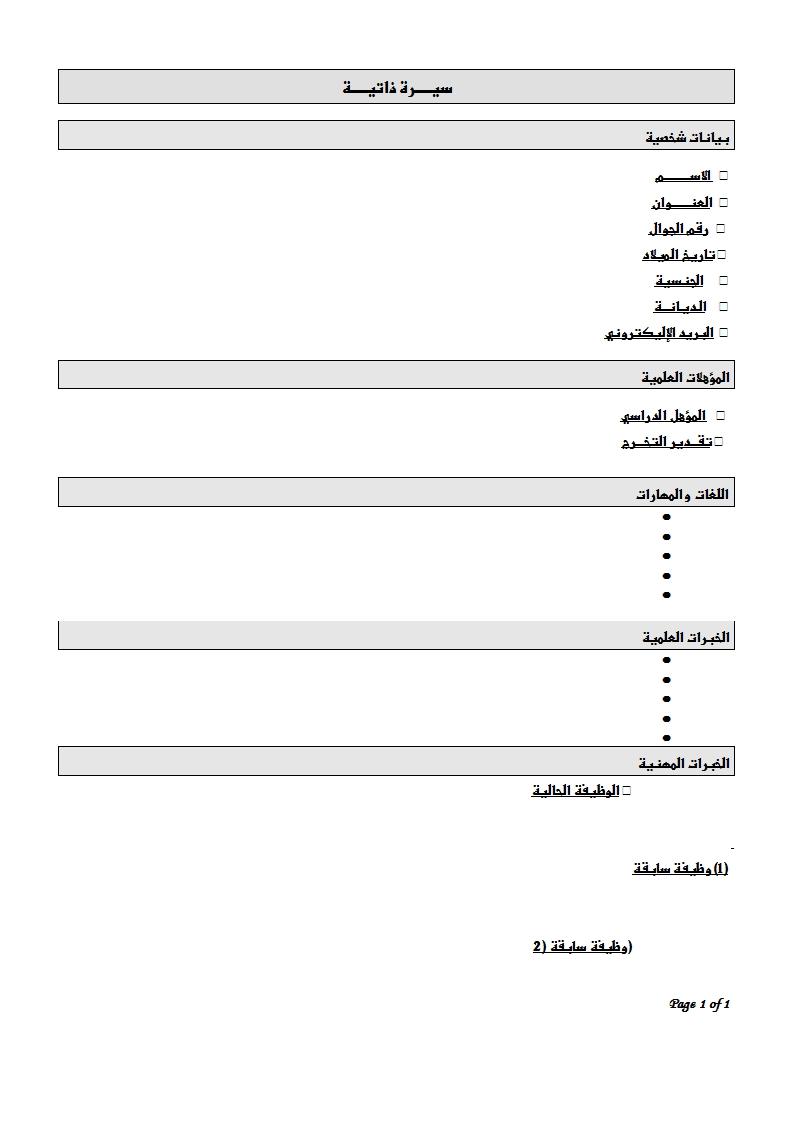 صور cv بالعربية