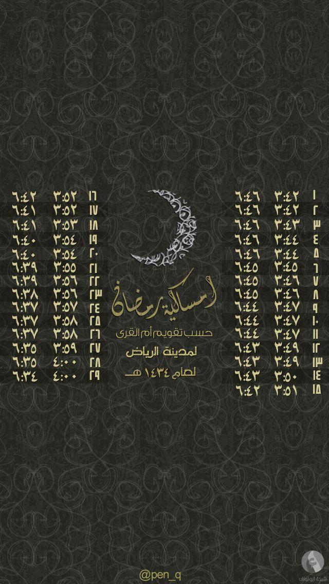 بالصور امساكية رمضان للايفون 20160910 833