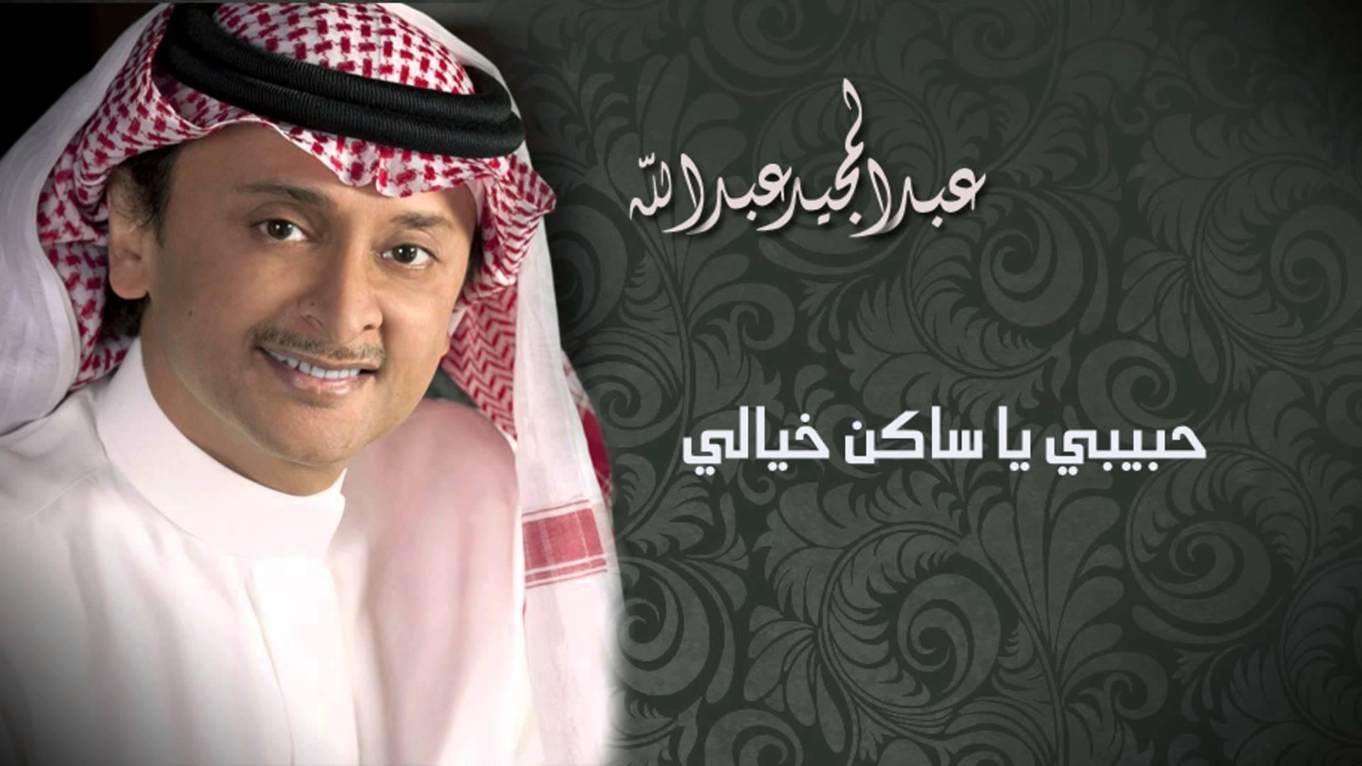 صور عبدالمجيد عبدالله