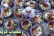بالصور صور دخول رمضان 20160911 1013 1 110x75