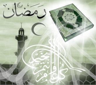 صور صور دخول رمضان