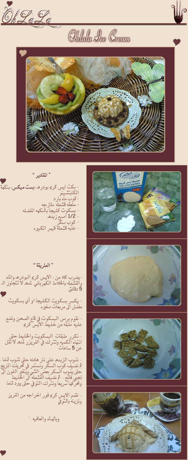 صور وصفات حلويات رمضانية سهلة