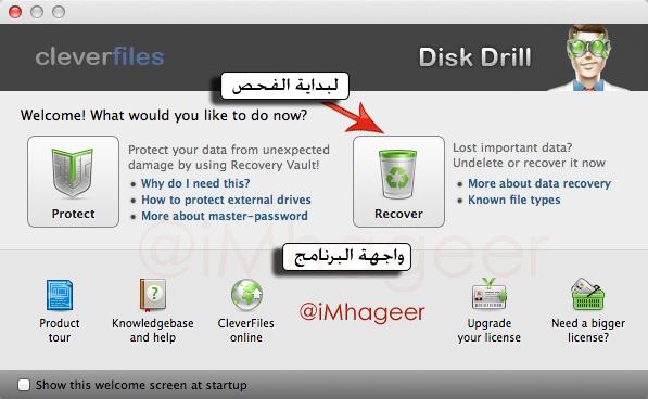 بالصور شرح برنامج disk drill 20160911 1342