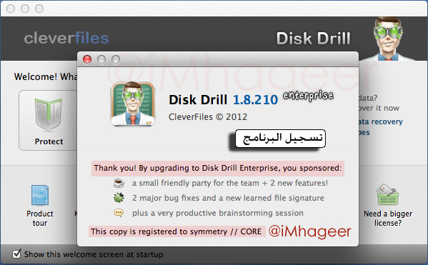 بالصور شرح برنامج disk drill 20160911 1344