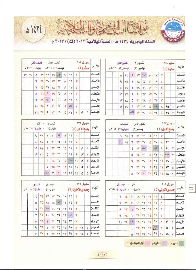 بالصور التقويم الهجري بالمغرب 20160911 1544