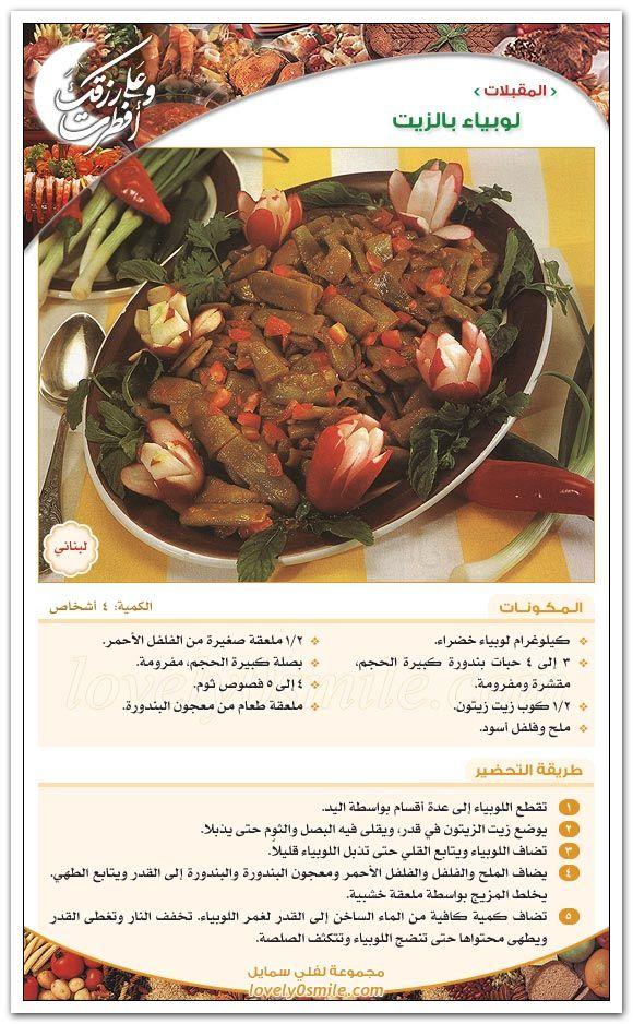 بالصور طبخات رمضان 20160911 1550