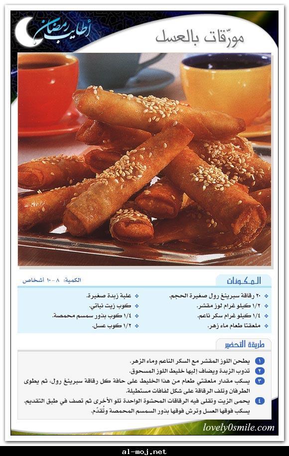 بالصور طبخات رمضان 20160911 1551