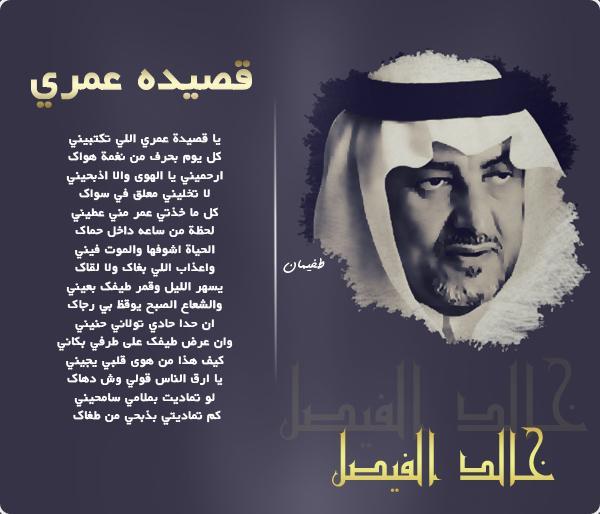 صور الامير خالد الفيصل شعر