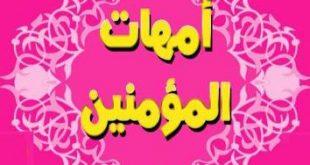 اخر نساء النبي موتا