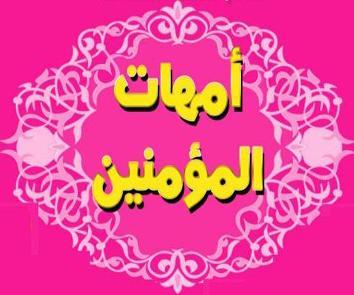 بالصور اخر نساء النبي موتا 20160911 1973