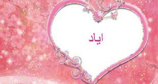 ما معنى اسم اياد